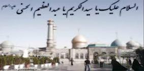 برگزاری مراسم اربعین حسینی در آستان مقدّس حضرت عبدالعظیم علیه السّلام