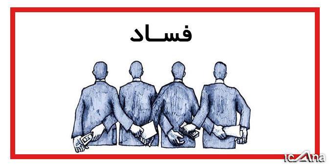 روند مبارزه با فساد باید به جای شعار، در عمل پی گرفته شود