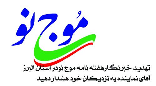 تهدید خبرنگار هفته نامه موج نو در استان البرز