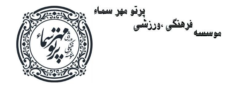جلسه هئیت ریئسه موسسه فرهنگی ورزشی پرتومهرسماء درسرای محله کاظم آباد برگزار شد