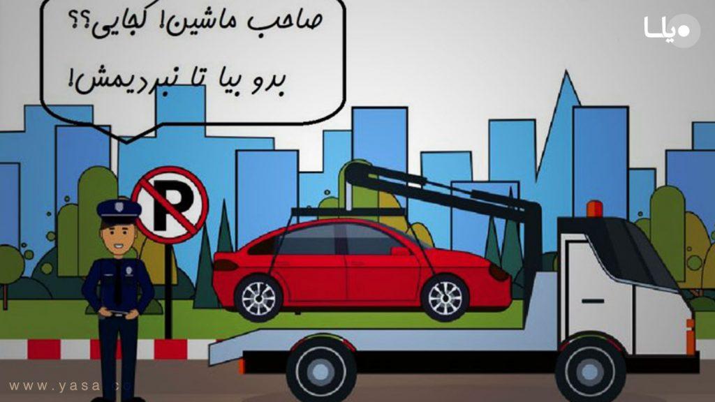 آموزش حقوق شهروندی :                             حمل خودرو در حضور مالک ممنوع!